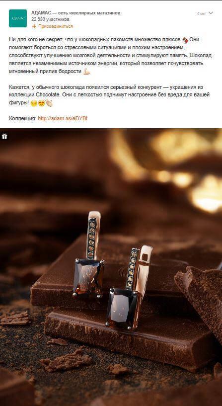 Как написать пост в Одноклассниках
