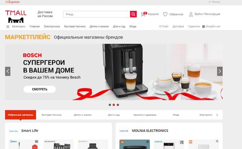 Лучшие маркетплейсы товаров в России