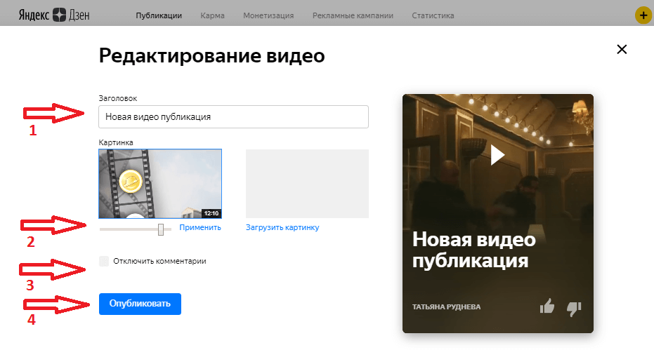 Описание видео