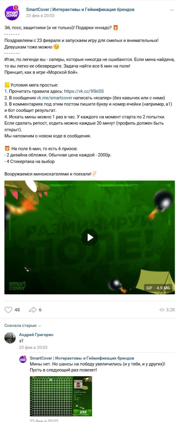 Примеры игр для подписчиков сообщества ВКонтакте