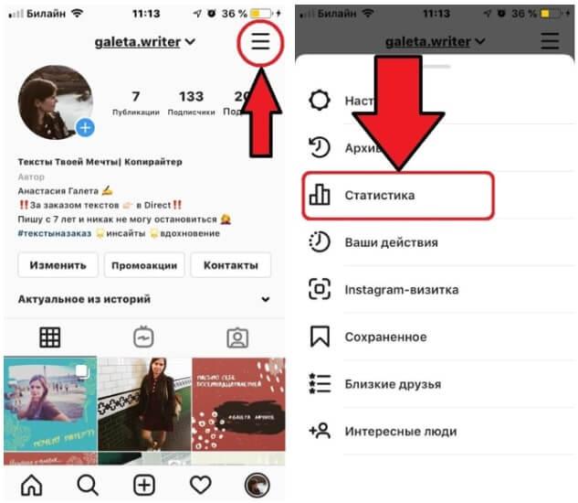 Как посмотреть статистику Instagram Stories