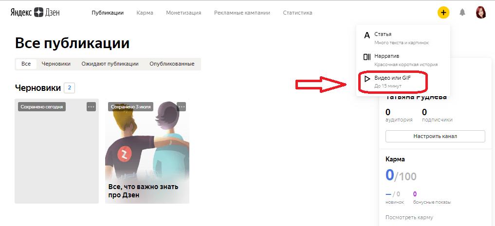 Как добавить GIF или видео