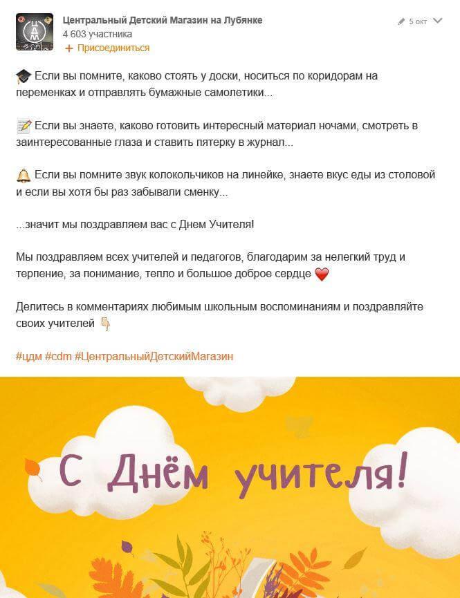 Хэштеги в Одноклассниках