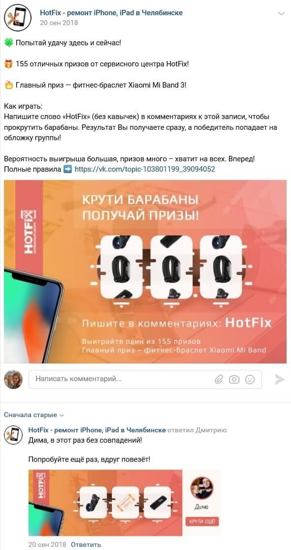 Рулетка призов Вконтакте