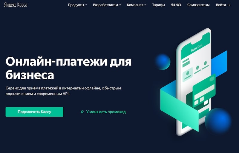 Платформа для приёма платежей Яндекс.Касса