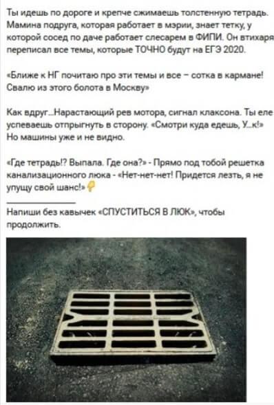 Как провести квест ВКонтакте