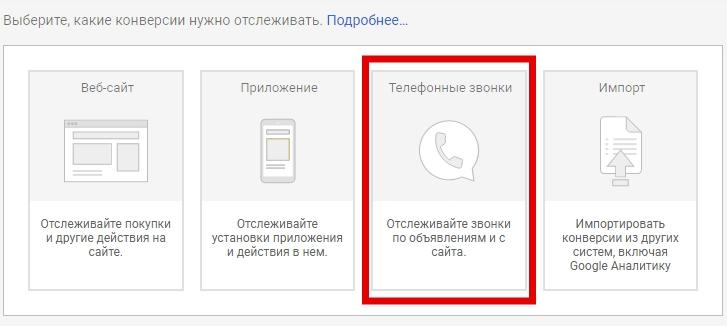 Коллтрекинг в Google ADS