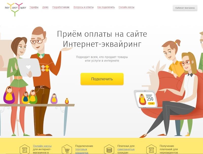 ТОП-10 сервисов для приёма платежей