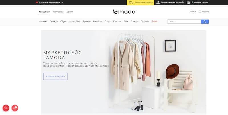 Lamoda - маркетплейс одежды