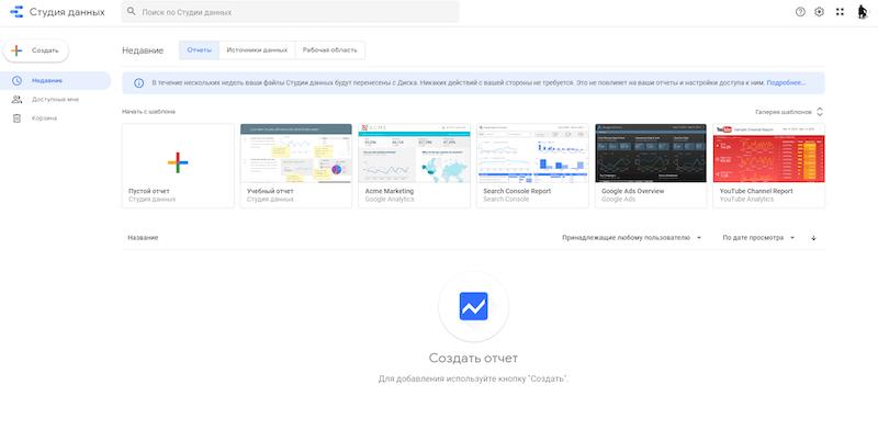 Как начать работу с Google Data Studio
