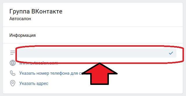 Что писать в разделе Информация в группе ВКонтакте