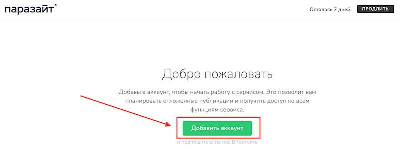 Как добавить аккаунт в Паразайт
