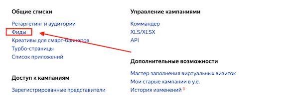 Как настроить смарт-баннеры в Яндекс.Директ: пошаговая инструкция