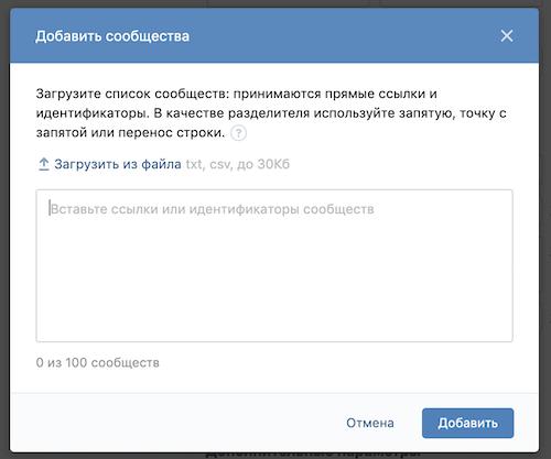 Массовая загрузка сообществ в рекламный кабинет ВКонтакте | IM