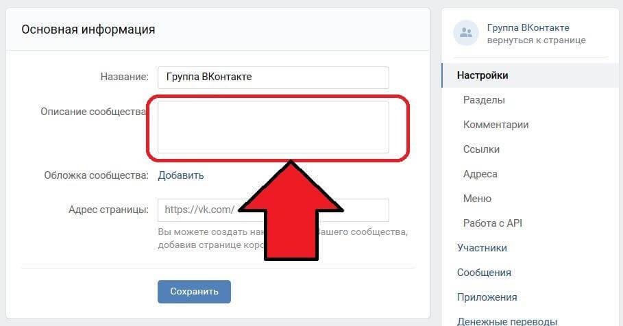Как изменить описание сообщества ВКонтакте