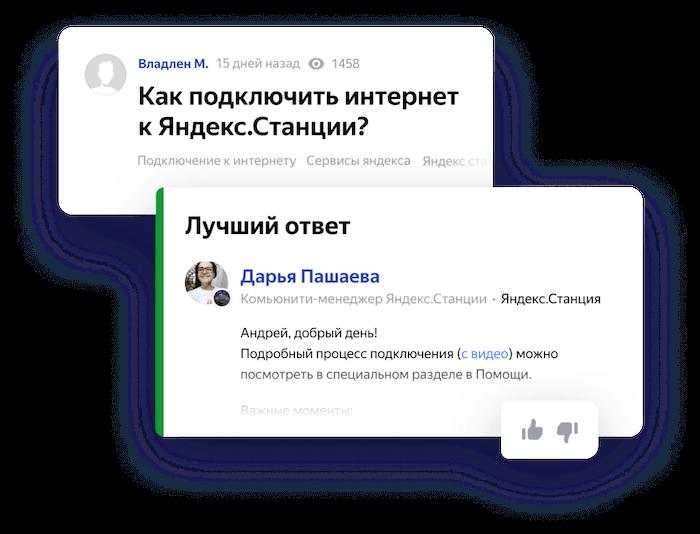 Как отвечать на вопросы в Яндекс.Знатоках