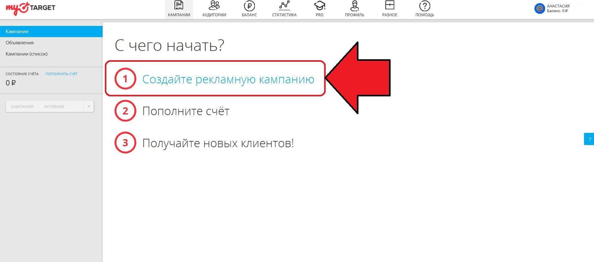Как разместить рекламу в Одноклассниках