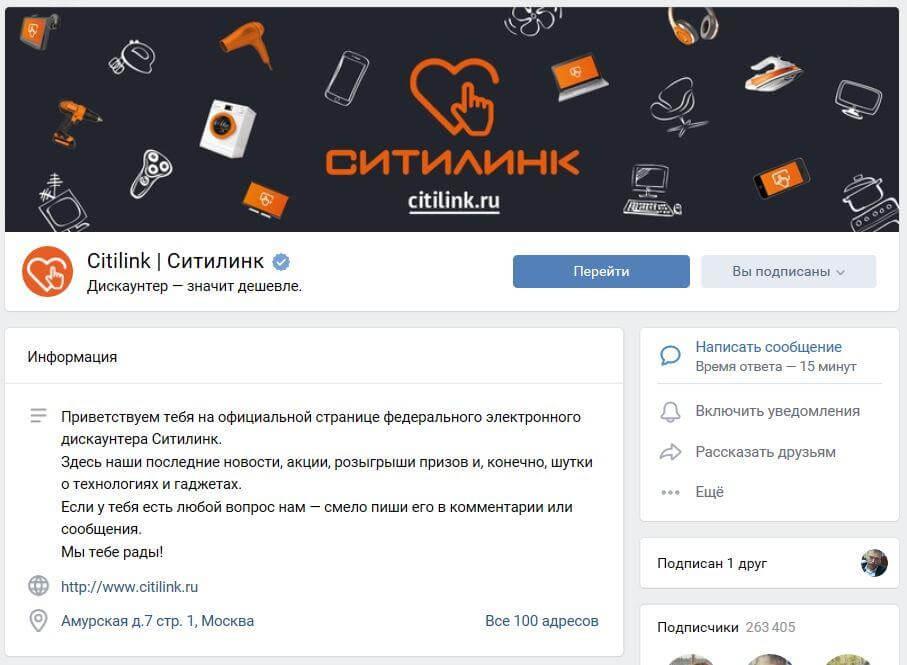 Пример описания группы ВКонтакте