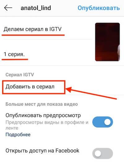 Как сделать сериал в IGTV в Инстаграм