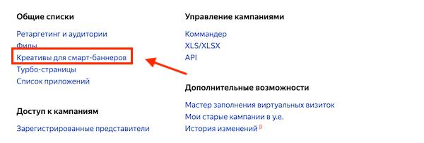 Смарт-баннеры в Яндекс.Директ: настройка, фид, примеры | IM