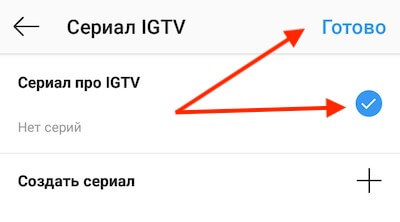 Как создать сериал в IGTV