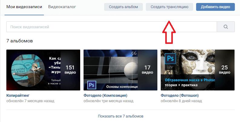Создать трансляцию ВКонтакте
