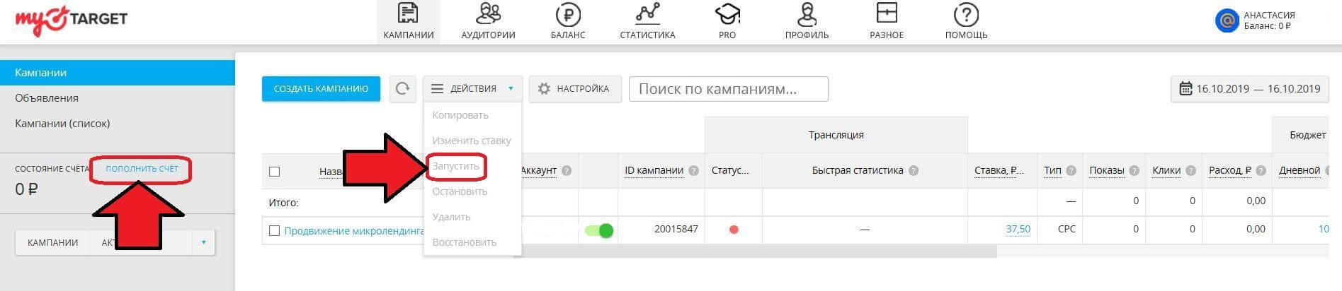 Стоимость рекламы в Одноклассниках и как оплатить