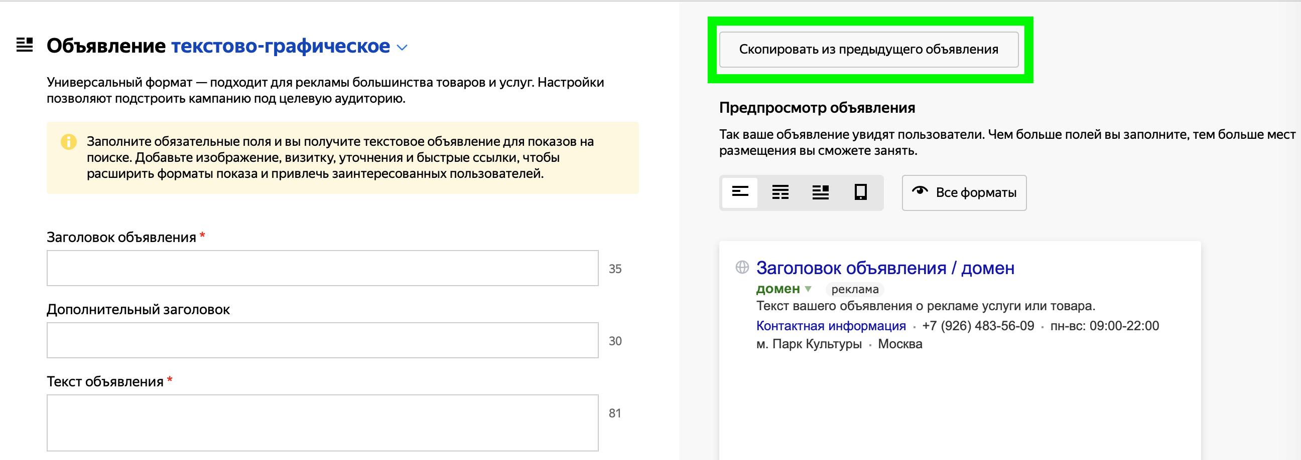 Изменения в новом интерфейсе Яндекс.Директ | IM