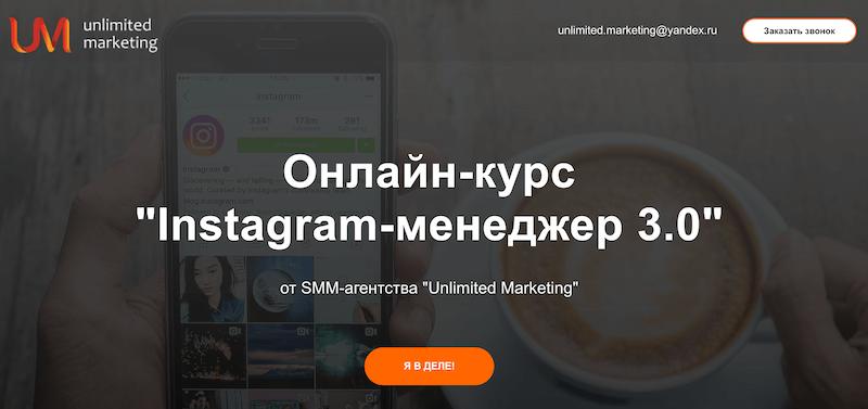 Курс как вести и администрировать аккаунт в Инстаграм