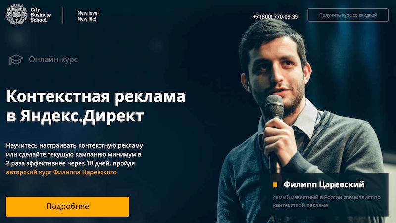 Лучшие онлайн-курсы по обучению Яндекс.Директ