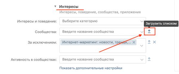Массовая загрузка сообществ ВКонтакте в рекламный кабинет