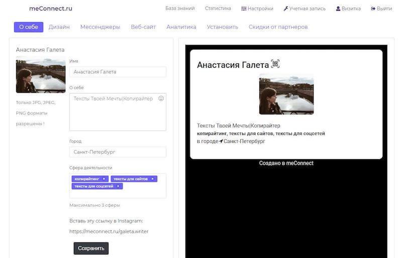 meconnect - бесплатный сервис мультиссылок