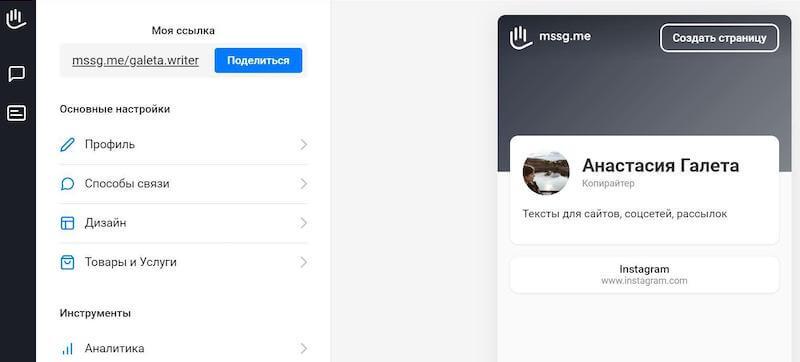 Mssg.me - сервис мультиссылок