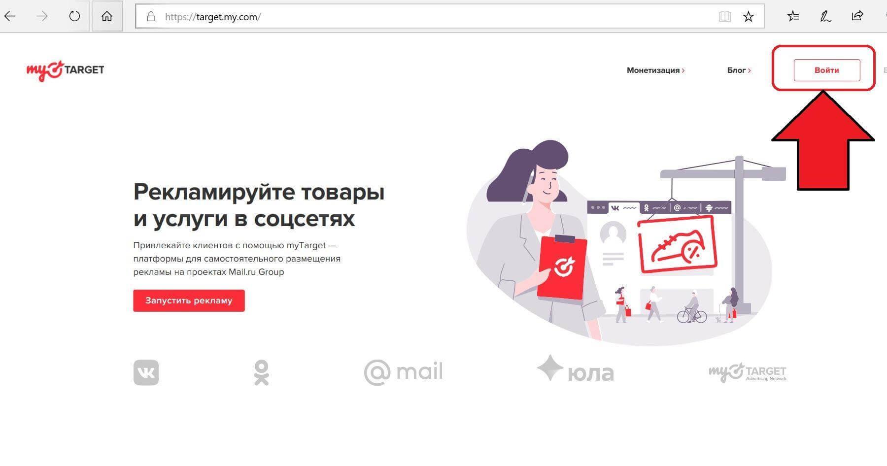 Настройка таргетированной рекламы в Одноклассниках через MyTarget