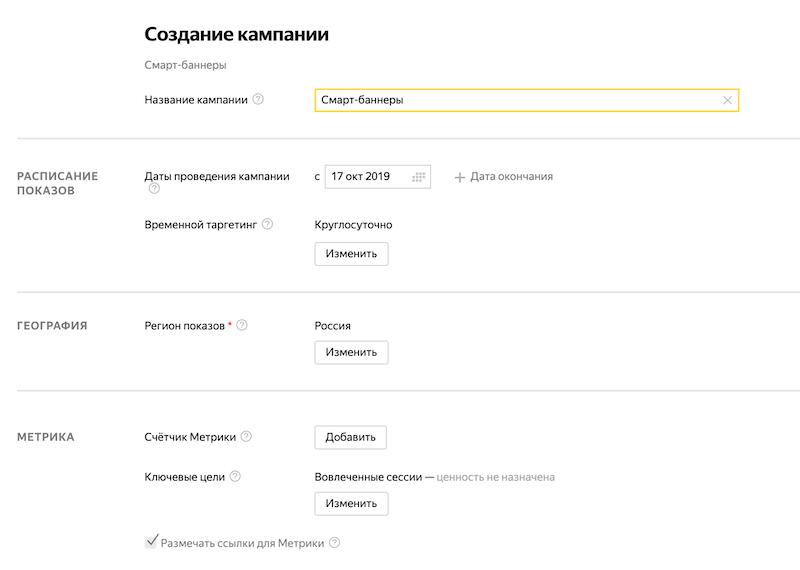 Настройка смарт-баннеров в Яндекс.Директ