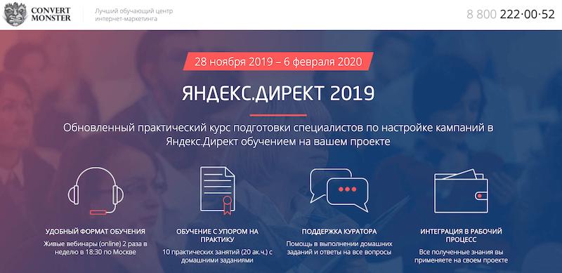 Онлайн-курс Яндекс.Директ 2019