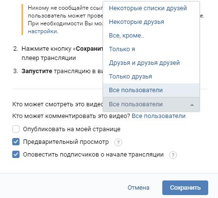 Оповещение подписчиков в ВК о начале трансляции