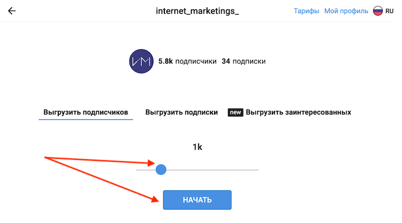 Парсинг подписчиков в Инстаграм