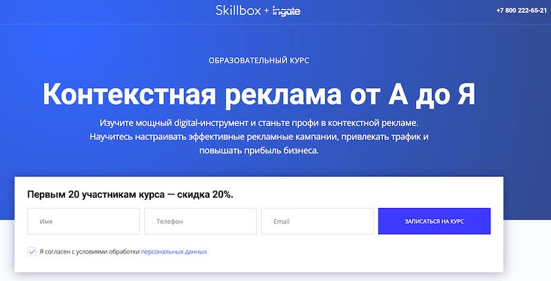 Полный курс по Яндекс.Директ для новичков