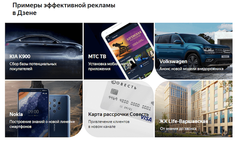 Примеры рекламы в Яндекс.Дзен