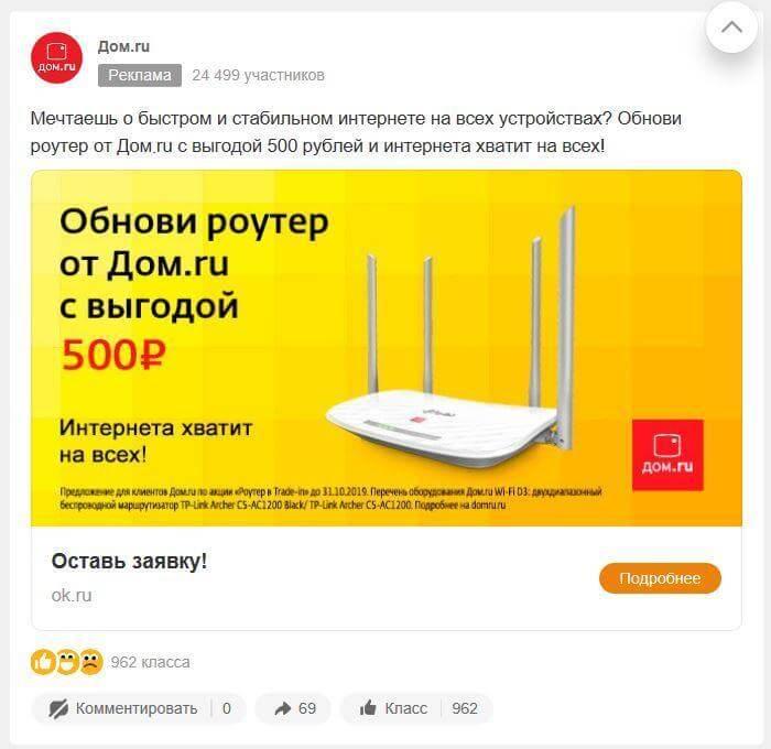 Промопосты в Одноклассниках