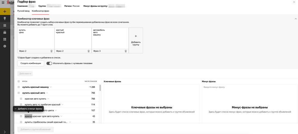 Новый подбор фраз, комбинатор ключевых слов в Яндекс.Директ | IM