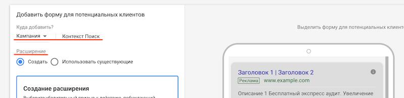 Расширение Форма для потенциальных клиентов в Google Ads | IM
