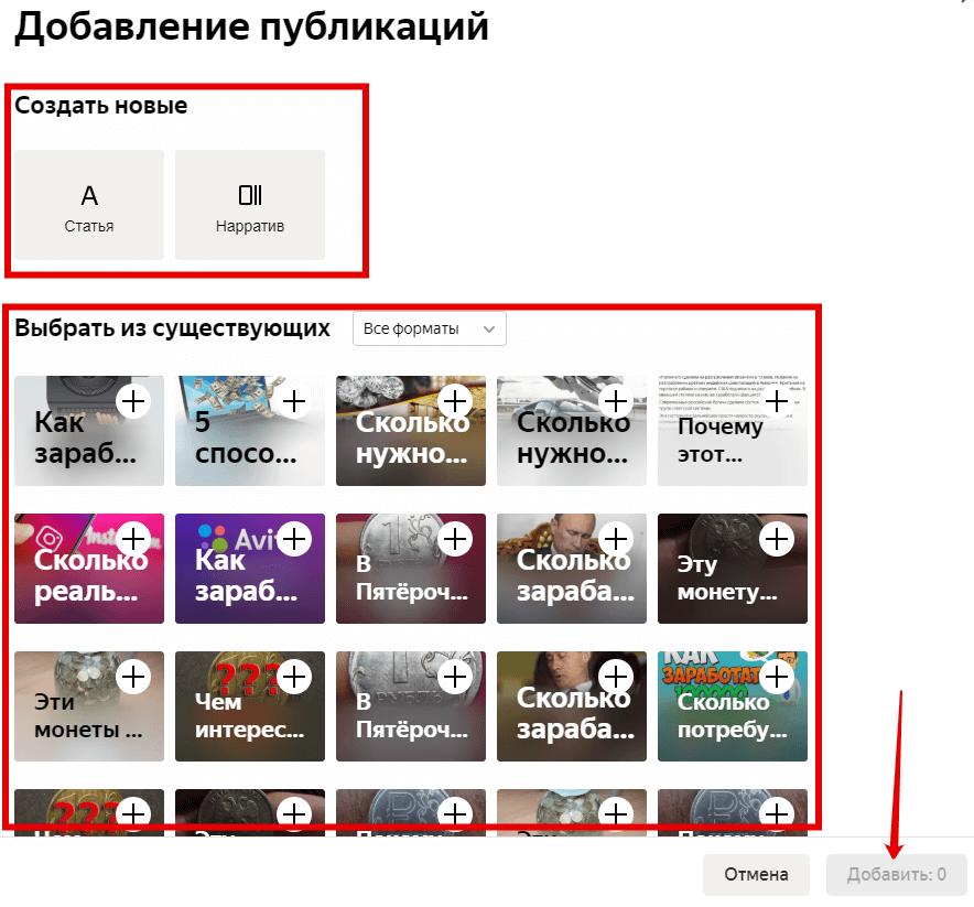 Добавление рекламной публикации в Яндекс.Дзен