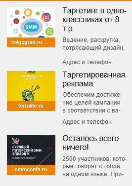Баннеры в Одноклассниках