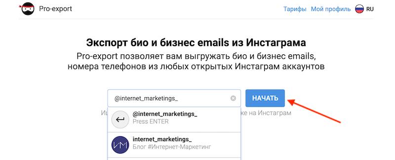 Сбор номеров телефонов в Инстаграм