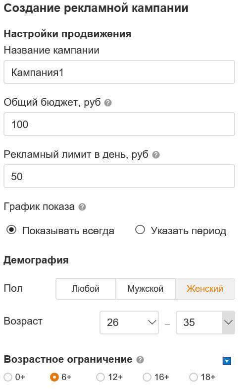 Создание рекламной кампании в Одноклассниках