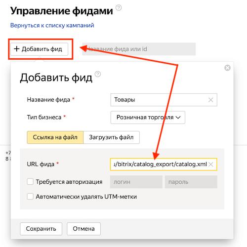 Как добавить фид в Яндекс.Директ