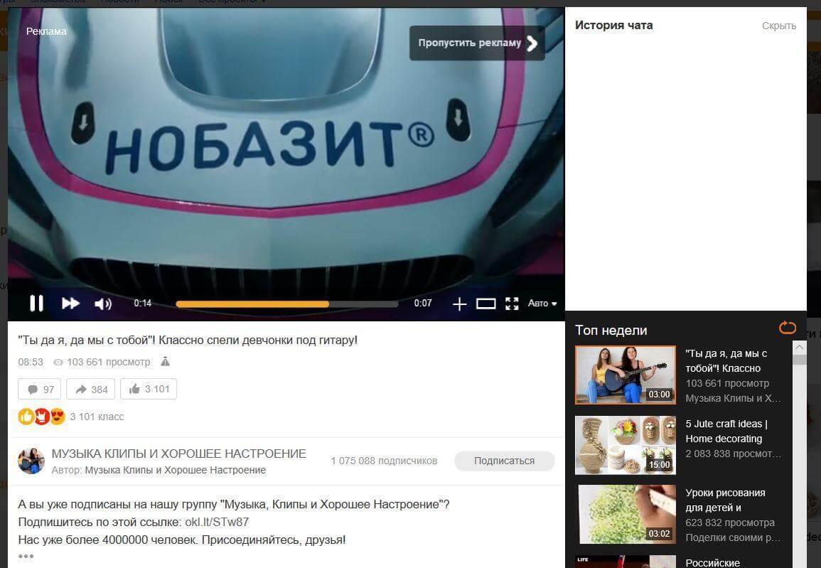 Виды рекламы в Одноклассниках