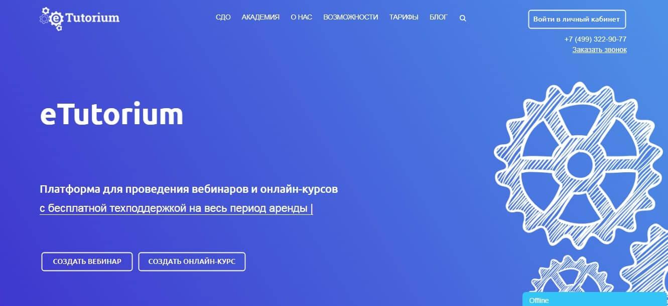 Etutorium - платформа для проведения вебинаров и онлайн-курсов